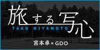 宮本卓:旅する写心×GDO