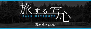 宮本卓×GDO 旅する写心