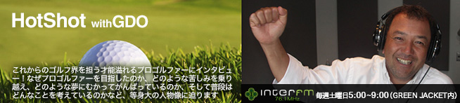 「HotShot with GDO」InterFMの番組「GREEN JACKET」と連動