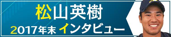 松山英樹2017年末インタビュー