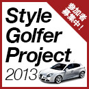 Style Golfer Project2013候補者エントリー開始!