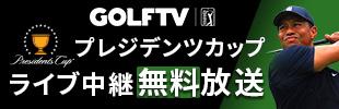 プレジデンツカップ中継をGDOで連日無料放送 GOLFTV
