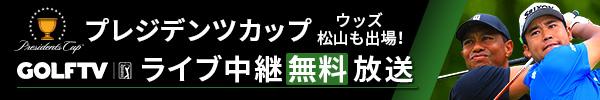 プレジデンツカップ GOLFTVライブ中継無料放送